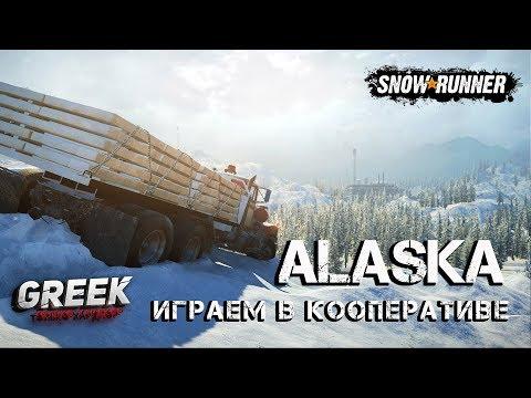 🔴 Стрим по игре  SnowRunner (Играем Хардкорно без эвакуации ) No RECOVER [18+]