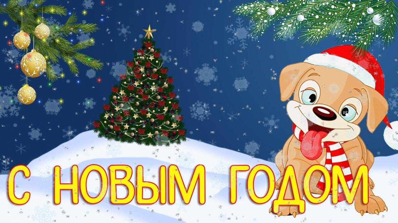Поздравления с новым годом видео открытка на ватсап