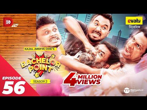 Bachelor Point | Season 3 | EPISODE- 56 | Kajal Arefin Ome | Dhruba Tv Drama Serial