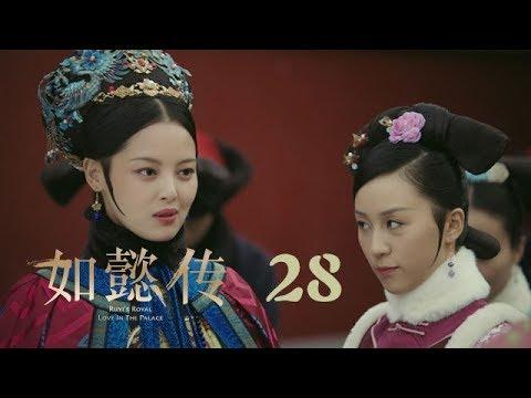 如懿傳 28 | Ruyi's Royal Love In The Palace 28(周迅、霍建華、張鈞甯、董潔等主演)