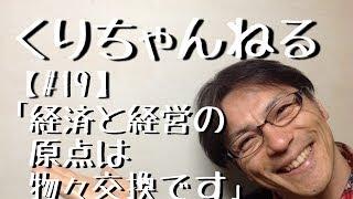 栗原会計事務所 http://kuriharakaikei.suika-gate.jp/ 「くりちゃんね...
