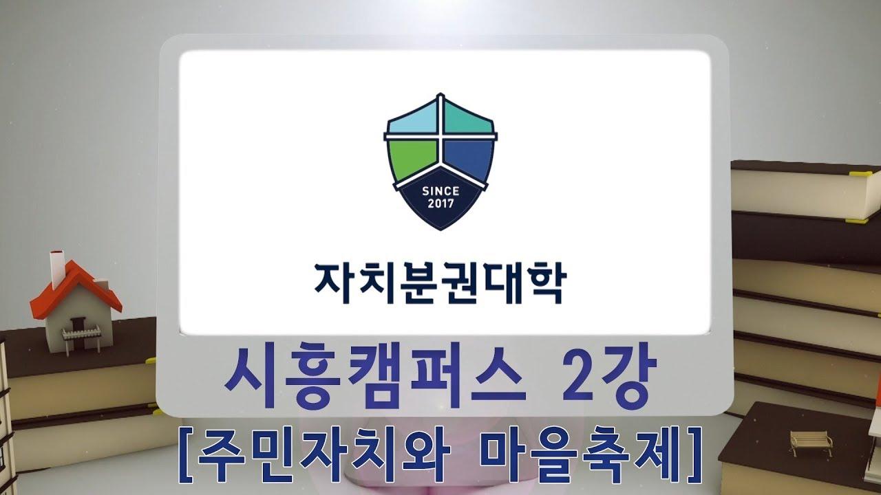 자치분권대학 2018_2기_시흥캠퍼스 2강 「주민자치와 마을축제 ...
