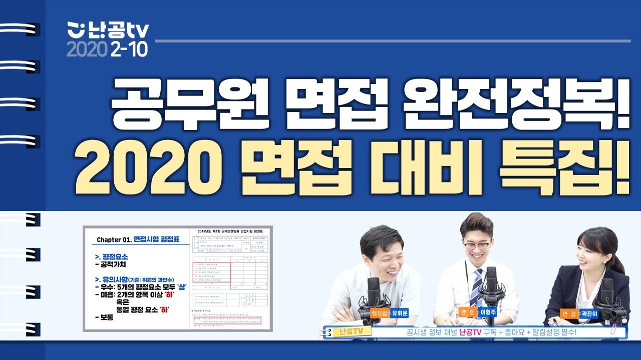 [2020시즌2-10] 2020 난공TV 면접대비 특집! 공무원 면접 완전 정복! l 공시생 상담방송 난공TV