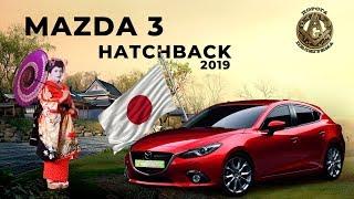 Новая Мазда 3 2019 - Бомба из японии/Mazda 3 2019