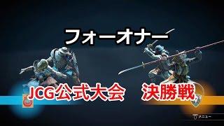 #決勝戦【JCG公式大会】藍丸、kaっchanの「フォーオナー」【0mbs】