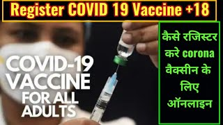 How to Register COVID Vaccine Covid Vaccine 18+ online Registrations Start from Today