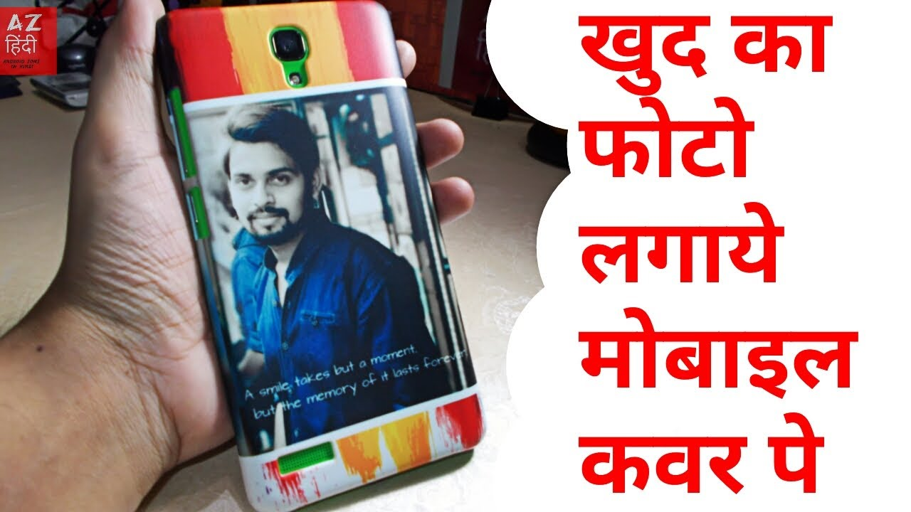 low priced ff821 ef43b How To Print Your Photo On Mobile Cover [Hindi me]
