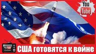 Американская армия готовится к войне с Россией и Китаем