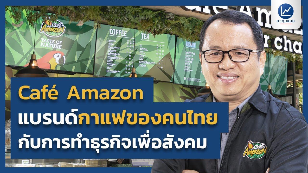 Café Amazon แบรนด์กาแฟของคนไทย กับการทำธุรกิจเพื่อสังคม