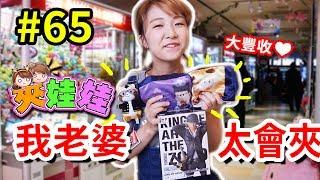 【神回】YUMA什麽時候變這麽厲害的?久違的夾娃娃大豐收!【戰利品開箱】【火曜夾娃娃】#65 thumbnail