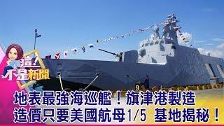 地表最強海巡艦!旗津港製造 造價只要美國航母1/5 基地揭秘!日本自殺快艇回天艦-【這!不是新聞 精華篇】20190719-6