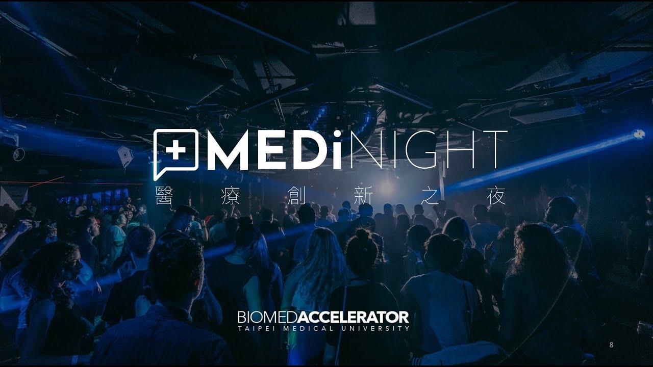 臺北醫學大學生醫加速器 - Medical Innovation Night 醫療創新之夜介紹