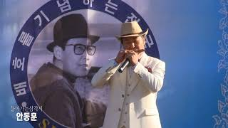 하모니카연주 안동훈 - 돌아가는삼각지 (불세출의가수 배호 46주기 추모음악가요제 2017