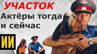"""Актеры сериала """"Участок"""" - 15 лет спустя"""