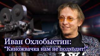 Иван Охлобыстин: