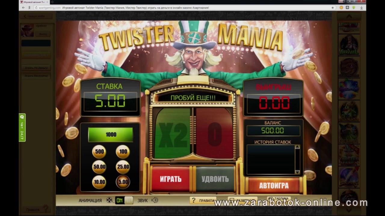 онлайн казино твистер мания