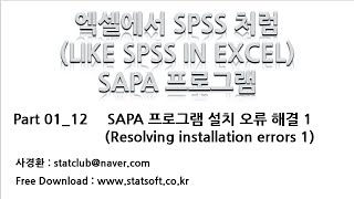 [엑셀에서 쉽게 통계분석] SAPA 프로그램 설치 오류…