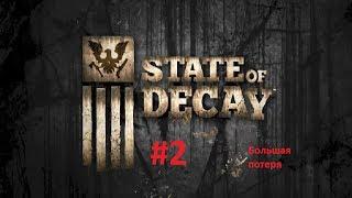 #2 Большая потеря ( State of Decay )