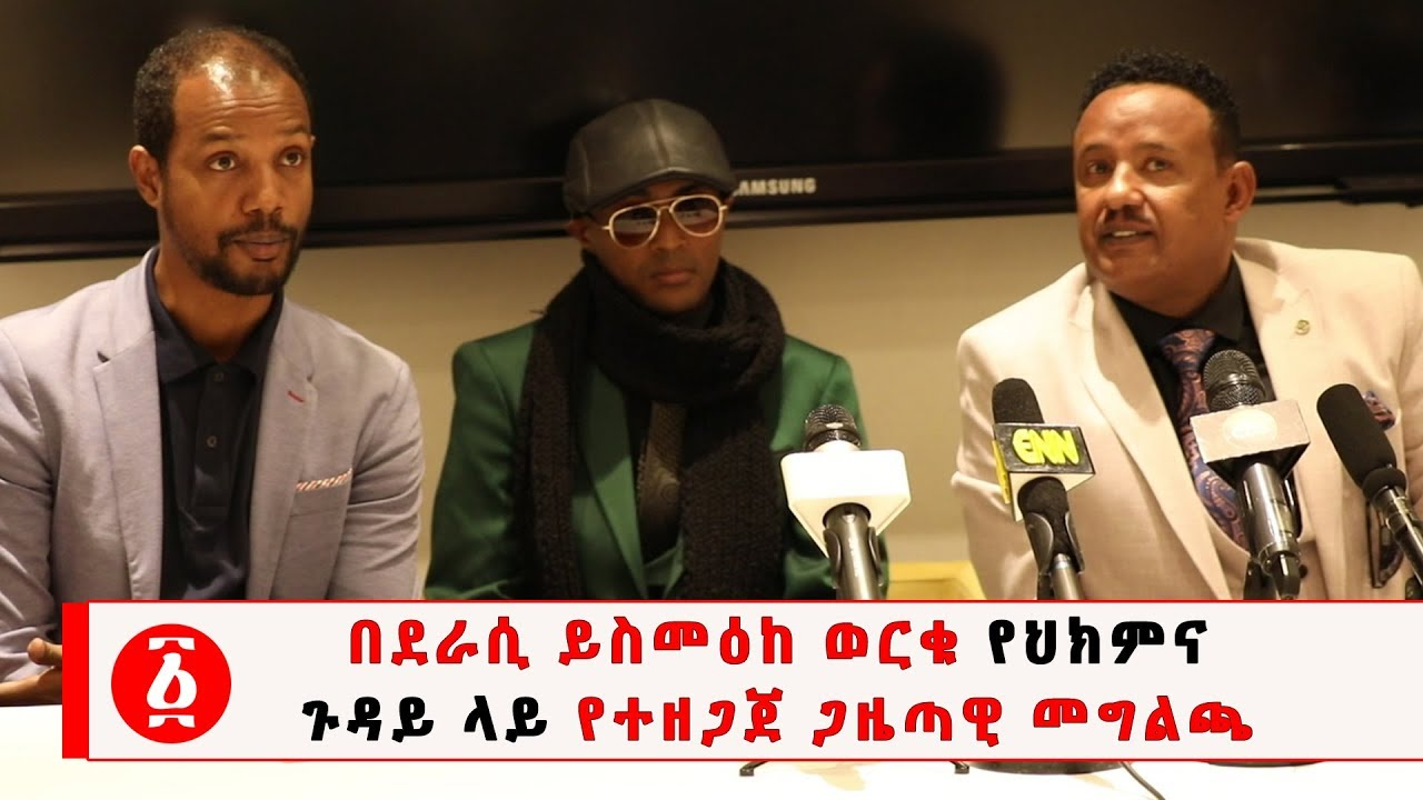 Interview With Actor Shimelis Aberra About Writer Ishmake's Health Condition  His Talk With PM Abiy