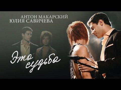 Юлия Савичева и