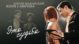Юлия Савичева и Антон Макарский —