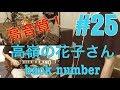 [激ウマな友達]#25 二人バンド 高嶺の花子さん back  number