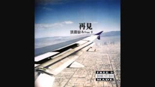 張震嶽 - 再見 (HD)