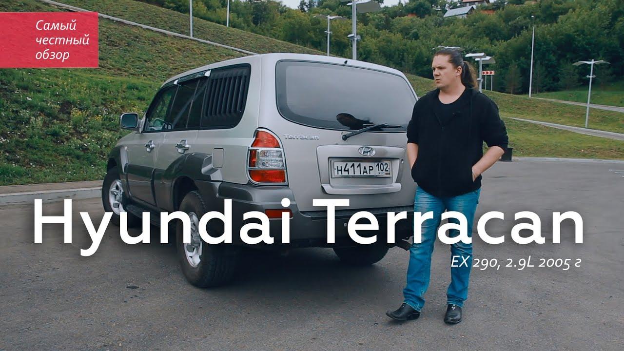 hyundai terracan наши тесты