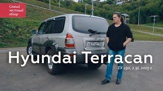 Самый честный обзор Hyundai Terracan (EX 290, 2.9L 2005 г., дизель)