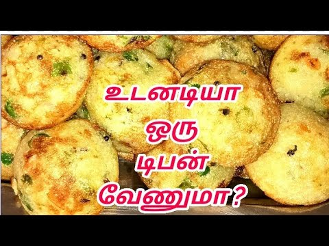 BREAKFAST RECIPE IN TAMIL - RAVA PANIYARAM IN TAMIL - PANIYARAM IN TAMIL