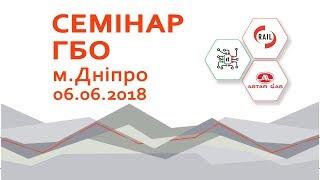 Технический семинар ГБО в г. Днепр