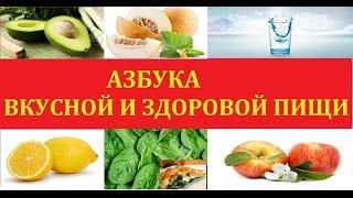 Азбука для детей и вкусная и полезная еда. Учим буквы алфавита. Алфавит для самих маленьких.