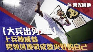 《莒光園地-大兵出列2.0 上兵陳威林》發揮自身專長,成就更好的自己