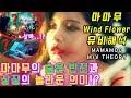 마마무 Wind Flower 뮤비해석  Mamamoo의 숨은 반전과 놀라운 상징의 의미!? 윈드플라워 궁예 Mv Theory L 수다쟁이쭌