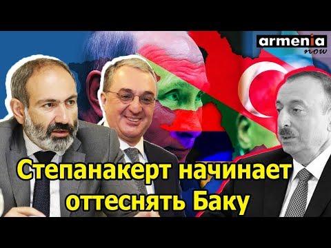 Степанакерт начинает оттеснять Баку | Азербайджан в тупике