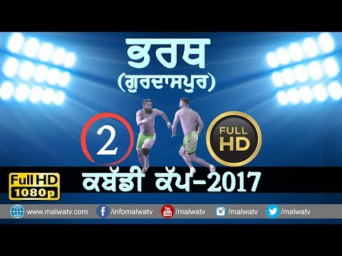 ਭਰਥ (ਗੁਰਦਾਸਪੁਰ) BHARTH (Gurdaspur) KABADDI CUP - 2017 ● FULL HD ● Part 2nd