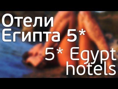Отели Египта 5*