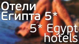 Отели Египта 5*(, 2013-08-09T06:14:26.000Z)