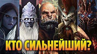 Топ 10 Самых Сильных Лидеров в World of Warcraft