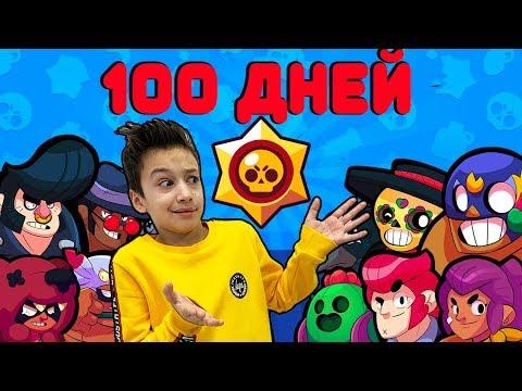 100 ДНЕЙ Артур Играет в Бравл Старс Brawl Stars