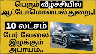 Auto Industry Slow Down, Job Cuts and Analysis in Tamil