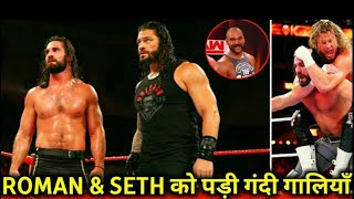 Roman reigns & Seth in trouble ! New Match Confirm ! WWE Raw 24th September 2018 highlights
