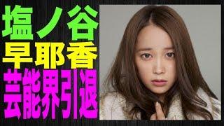 【LDH】塩ノ谷早耶香が芸能界引退 塩ノ谷早耶香 動画 24