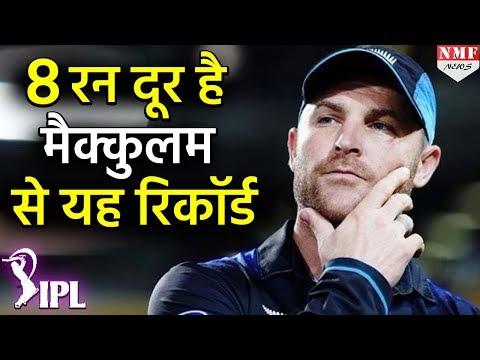 IPL Season 11 : Chris Gayle से 8 कदम दूर हैं Brendon Mccullum, तोड़ेंगे यह Record