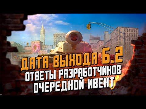 Дата выхода ПАТЧА 6.2 - Новый ивент и ответы разработчиков / Wot Blitz