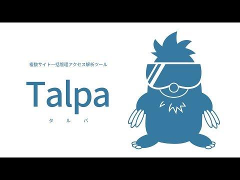 アクセス解析ツールTalpa機能解説