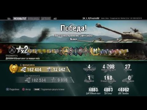 Banshee Comet Мастер  на карте Северо-Запад. World Of Tanks CONSOLE