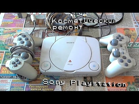 Косметический ремонт Sony PlayStation One (PSOne)