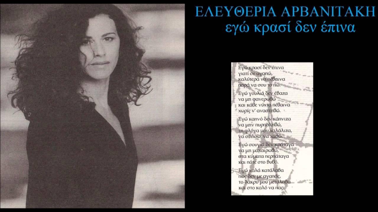 arvanitaki egw krasi den epina + lyrics - YouTube 4255cd3ec60