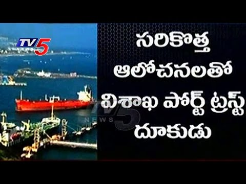 New Technology & Mechanization System Usage in Visakhapatnam Port Trust | TV5 News